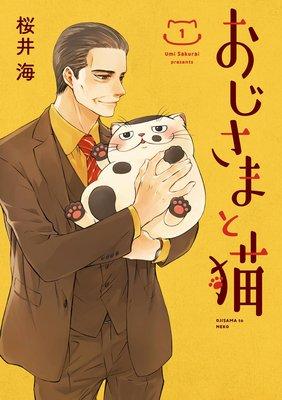 おじさまと猫 1巻【Renta!限定&デジタル版限定特典付き】