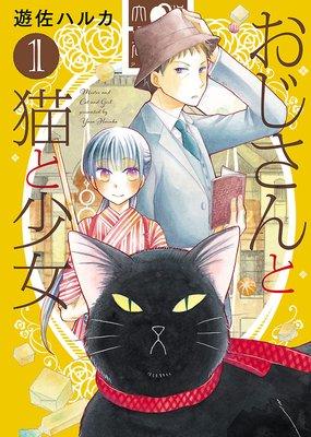 おじさんと猫と少女 1