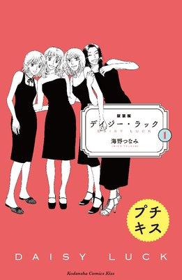 新装版 デイジー・ラック プチキス 1巻