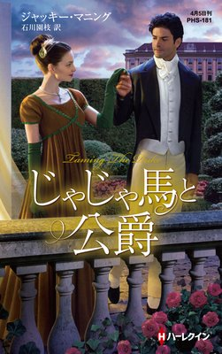 じゃじゃ馬と公爵【ハーレクイン・ヒストリカル・スペシャル版】