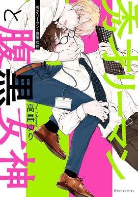 秀才リーマンと腹黒女神【Renta!限定版】