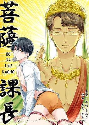 菩薩課長〜BO・SA・TSU・KACHO〜(1)