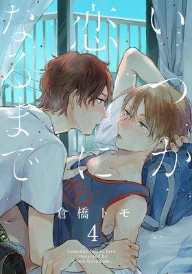 いつか恋になるまで(4)