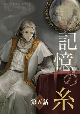 記憶の糸 5 〜坂の上の魔法使い〜