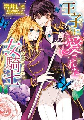王子に愛された女騎士  青井レミ