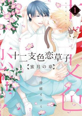 十二支色恋草子 蜜月の章(1)【電子限定おまけ付き】