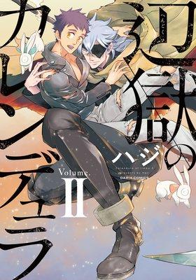 辺獄のカレンデュラ II【おまけ漫画付きRenta!限定版】