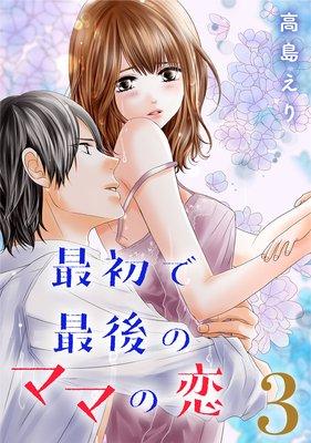 最初で最後のママの恋(3)