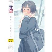 COMIC 高 Vol.22