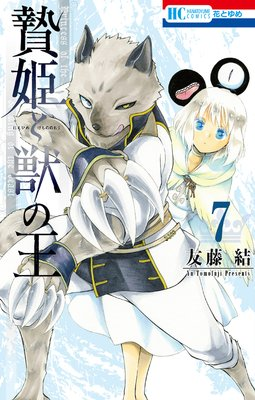 贄姫と獣の王 7