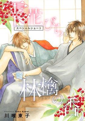 雫 花びら 林檎の香り ―スペシャルショート―