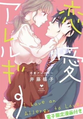 恋愛アレルギー【電子限定漫画付きRenta!特別版】