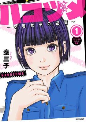 ハコヅメ〜交番女子の逆襲〜 1巻