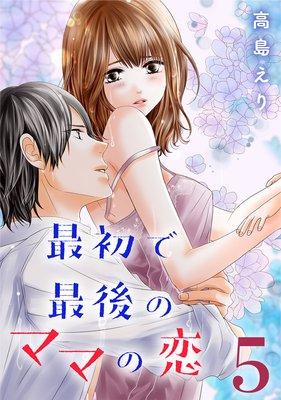 最初で最後のママの恋(5)