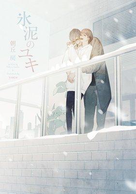 氷泥のユキ【電子限定版】【イラスト入り】