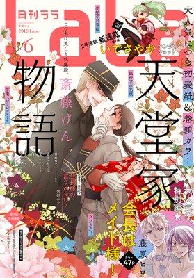 【電子版】LaLa 6月号(2018年)