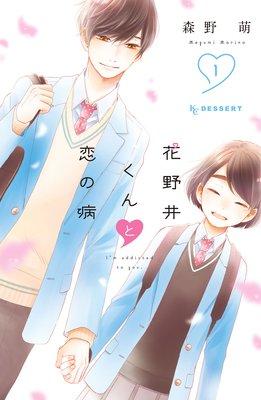花野井くんと恋の病【おまけ付きRenta!限定版】 1巻