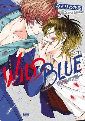 WILD BLUE【電子単行本】【Renta!限定ペーパー付】