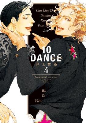 10DANCE 4巻