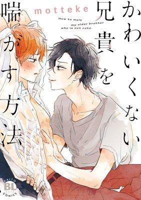 かわいくない兄貴を喘がす方法【コミックス版】【Renta!限定特典付き】(1)