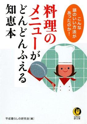 料理のメニューがどんどんふえる知恵本