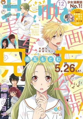 【電子版】花とゆめ 12号(2018年)