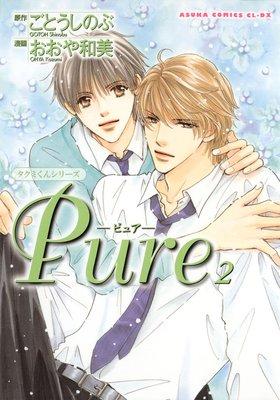 タクミくんシリーズ Pure 2
