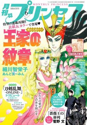 プリンセス 2018年6月号