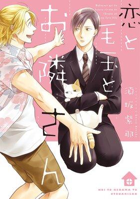 【タテコミ】恋と毛玉とお隣さん 1
