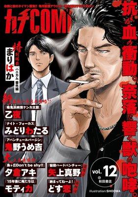 カチCOMI vol.12