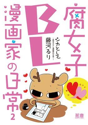 シカとして〜腐女子BL漫画家の日常〜【電子限定版】 2巻