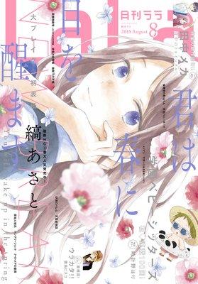 【電子版】LaLa 8月号(2018年)