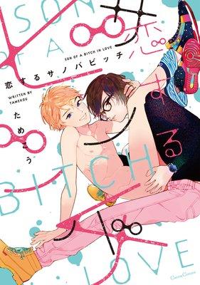恋するサノバビッチ【おまけ付きRenta!限定版】