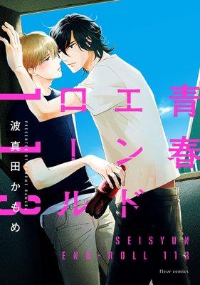 青春エンドロール113【Renta!限定版】
