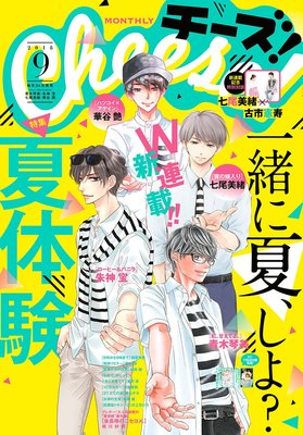 Cheese! 2018年9月号(2018年7月24日発売)