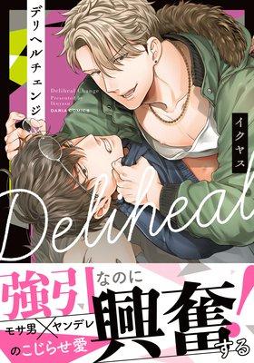 デリヘルチェンジ【おまけ漫画付きRenta!限定版】
