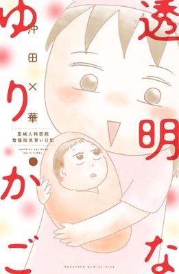 透明なゆりかご 産婦人科医院看護師見習い日記 7巻