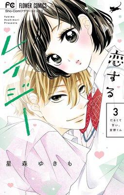 恋するレイジー 3
