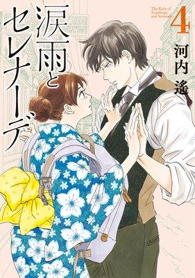 涙雨とセレナーデ【おまけ付きRenta!限定版】 4巻