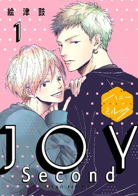 JOY Second 分冊版 1巻
