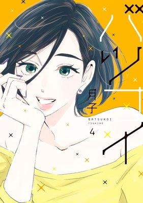 バツコイ【おまけ付きRenta!限定版】 4巻