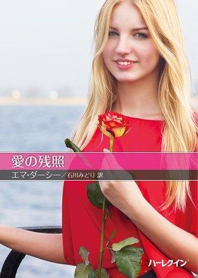 愛の残照【ハーレクインSP文庫版】