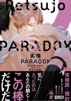 劣情PARADOX 〜番犬は夜、牙をむく〜【コミックス版】【Renta!限定おまけ付き】
