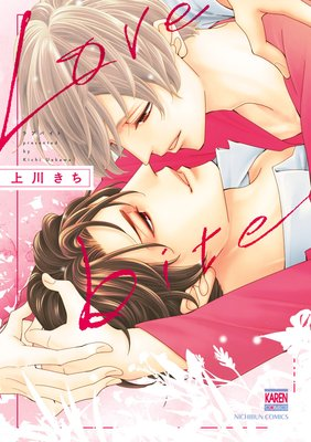 Love bite【電子限定特典付き】