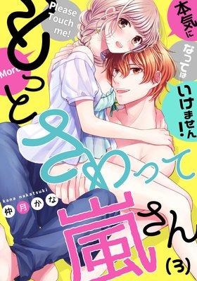 【恋愛ショコラ】もっとさわって嵐さん〜本気になってはいけません!(3)