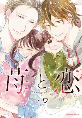 苺と恋【おまけ漫画付きRenta!限定版】