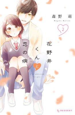 花野井くんと恋の病【おまけ付きRenta!限定版】 2巻