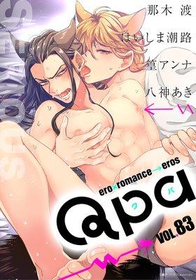 Qpa vol.83〜シリアス