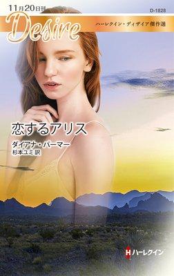 恋するアリス【ハーレクイン・ディザイア傑作選】