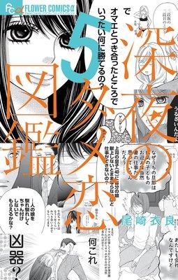 深夜のダメ恋図鑑 5